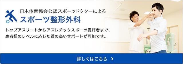 日本体育協会公認スポーツドクターによる スポーツ整形外科